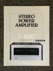 Accuphase P-800 取扱説明書